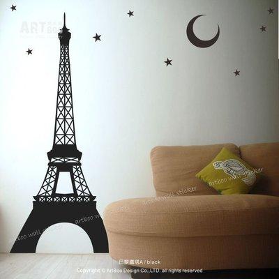 阿布屋壁貼》巴黎鐵塔A-M‧艾菲爾鐵塔La Tour Eiffel 民宿居家佈置 月亮星星.