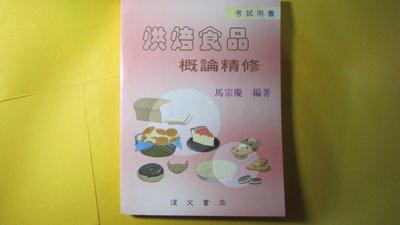 考試用書--烘焙食品概論精修,復文書局出版,馬宗慶編著,本書介紹烘焙食品的概念,給有志參加升學的考生參考,及早準備祝成功