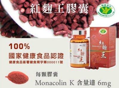 【濟生Beauty】紅麴王 60粒/瓶 上櫃公司研發 品質保證