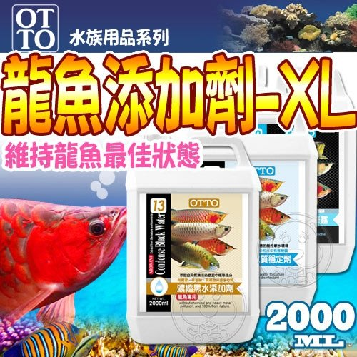 【🐱🐶培菓寵物48H出貨🐰🐹】(送購物金500元)台灣OTTO水族用品ME龍魚添加劑XL2000ml特價960元
