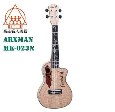【名人樂器全館免運】ARXMAN MK-023N 23吋 全珍珠菊合板 烏克麗麗 附琴袋