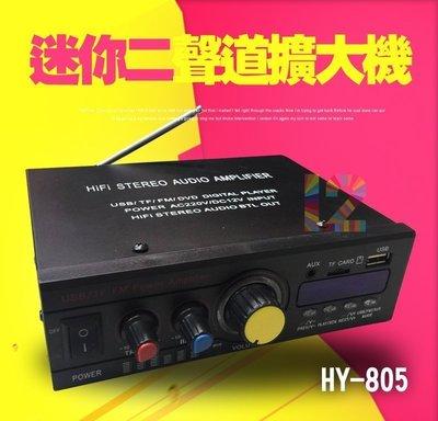 ►3C當舖12號◄新版 HY 805 綜合擴大機,家用/汽車/機車,專業型二聲道,高效能大功率 ,多機一體,破盤商品,現