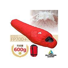 【山野賣客】JIS90/10 加大人型登山露營羽絨睡袋 600g (蓬鬆度700+ YKK拉鍊) OC-17026-03 紅灰