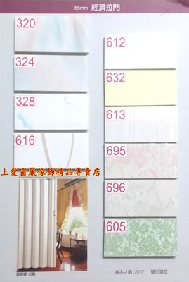 85mm PVC塑膠拉門-每才30元起【上愛窗簾、百葉、捲簾、羅馬簾】隔間擋冷氣用