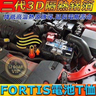 ☼台中苙翔電池►三菱 FOTIS 電池T恤 隔熱防護衣 專用 75D23L 70D23L-MF 55D23L-CMFII