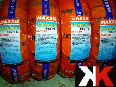 K2零件王-全新瑪吉斯M6029.高速輪胎110/80/10....批發價*
