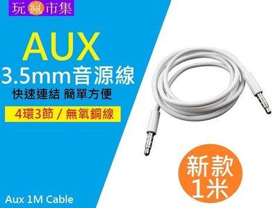 1米 4環3節 公對公 3.5mm Aux-in 音頻線 音源線 喇叭線 汽車 支援HTC SONY 三星 iPhone