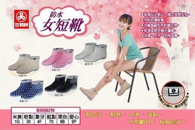 鞋的家~女短靴 三和牌 082 女雨鞋 女雨靴