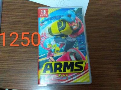 Switch 遊戲片 arms