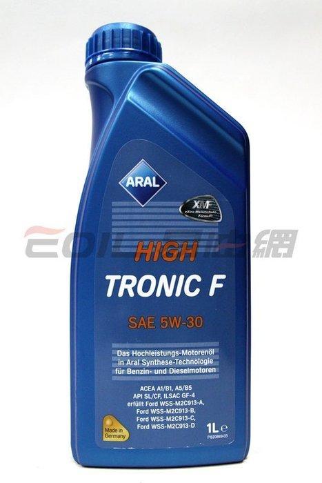 【易油網】ARAL HighTronic F 5W30 亞拉 5W-30 全合成機油 FORD TOTAL