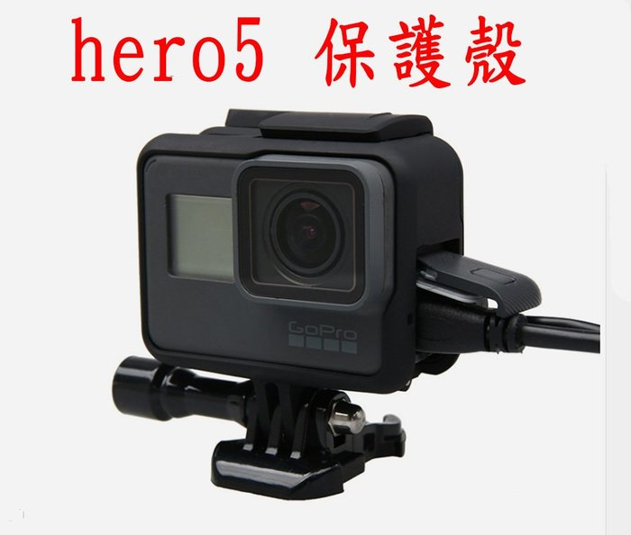 手繩款 GOPRO hero5 保護框 保護殼 邊框 比潛水殼 散熱好 hero6 hero7 black 塑膠框