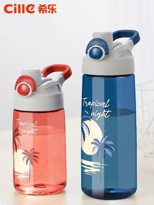 (奇點)塑料水杯便攜夏天兒童水壺學生大...
