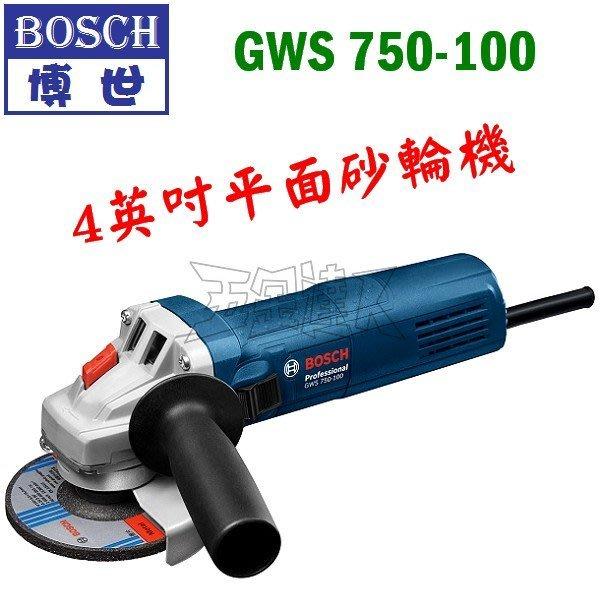 【五金達人】BOSCH 博世 GWS 750-100 4英吋平面砂輪機/砂磨機 GWS750-100