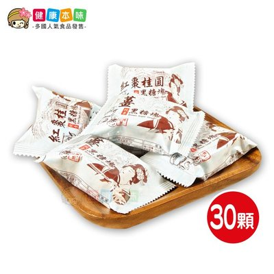 黑糖磚塊飲30顆裝 有原味/老薑/紅棗桂圓可選[TW00355] 健康本味
