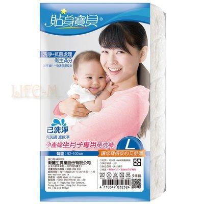 《Life M》【免洗內著】貼身寶貝 孕產婦坐月子專用免洗褲-L 5入/包
