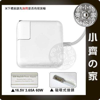 原廠等級 Apple MAC A1184 A1344磁吸式 棒型16.5V 3.65A 60W充電器 變壓器 小齊的家