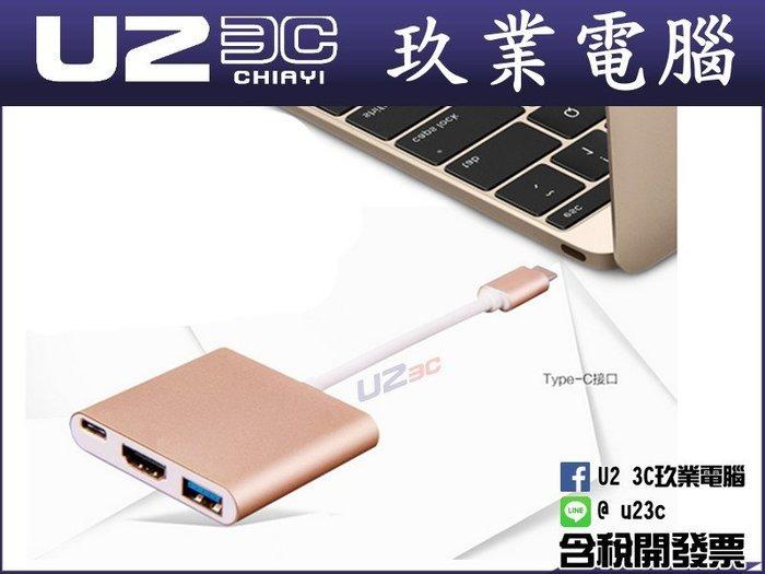 全新附發票『嘉義u23c』Type-C 轉 HDMI/USB3.1/Type c 轉換器 轉接頭 MAC和手機不支援