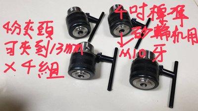 4組特價的賣場(m10牙口-4分三爪大夾頭可夾到13mm的夾頭)砂輪機可當90度電鑽直角電鑽 高轉速電鑽或刻磨機4吋手提