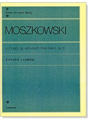 【599免運費】莫茲可夫斯基 十五首練習-作品72 全音樂譜出版社 CY-P751 大陸書店