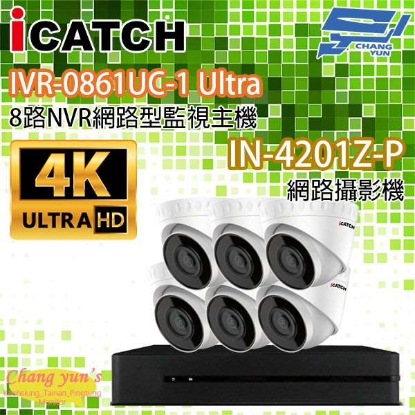 ICATCH可取套餐 IVR-0861UC-1 Ultra 8路NVR + IN-HC4201Z-P 網路攝影機*6