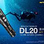 【電筒王 隨貨附發票】Nitecore DL20 1000流...