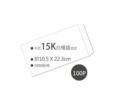 【卡樂好市】中式白模造100P-15K空白信封〈約10.5 X 22.3cm〉