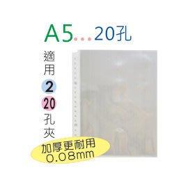 巨匠文具  5261 加厚 A5-20孔 資料袋/保護袋 (30張入) 厚0.08mm 好好逛文具小舖