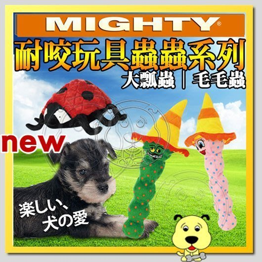 【幸福培菓寵物】美國Mighty》耐咬玩具蟲蟲系列大瓢蟲/毛毛蟲 特價599元