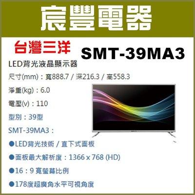 【宸豐電器】三洋液晶電視SMT-39MA3 全館優惠中!!