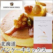 North Farm Stock 北海道頂級鬆餅粉  主打完全使用北海道當地食材製成 融入濃醇當地鮮奶 回購率百分百