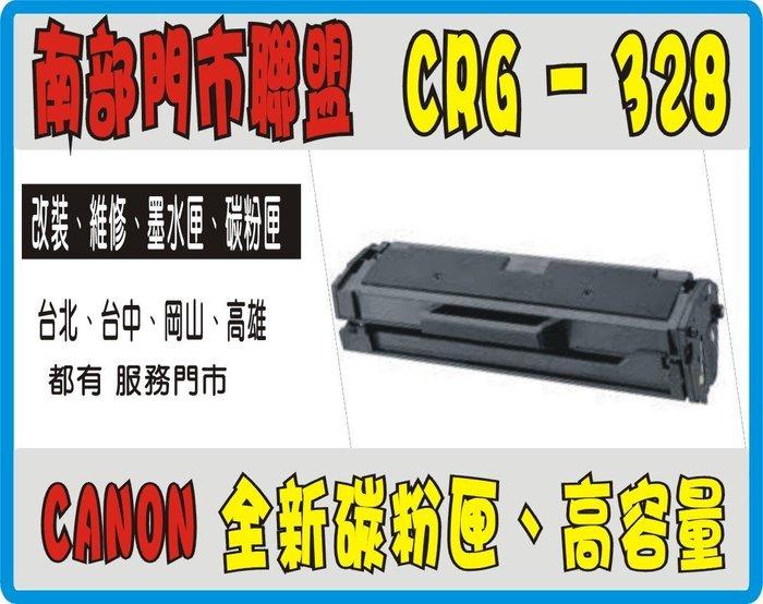 【南部門市聯盟】CanonCRG-328 CRG-128 副廠碳粉匣適用MF4450 MF-4570dn MF-4770