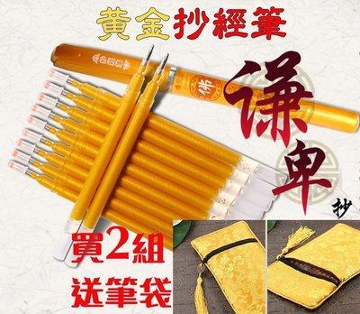 【準提無意間】義賣品~ 送筆袋   10支ㄧ組  黃金抄經筆芯  有檀香味  送佛字筆杆