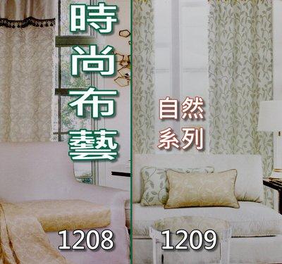 時尚布藝~*無接縫 浮雕 自然風 ~* 1000元 尺(凱薩 進口傢飾布) 進口現貨(1208~9) 頂級 質感 傢飾布