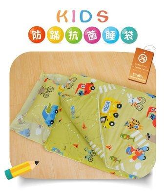 鴻宇兒童睡袋 防蹣抗菌-精梳棉/鋪棉兩用睡袋/旅行家-黃綠/藍色 美國棉授權品牌  台灣製  出清價