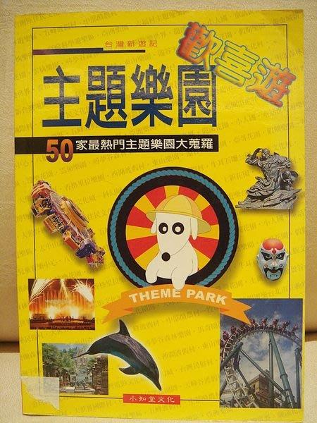 近全新書小知堂文化出版【主題樂園歡喜遊】,低價起標無底價!本商品免運費!