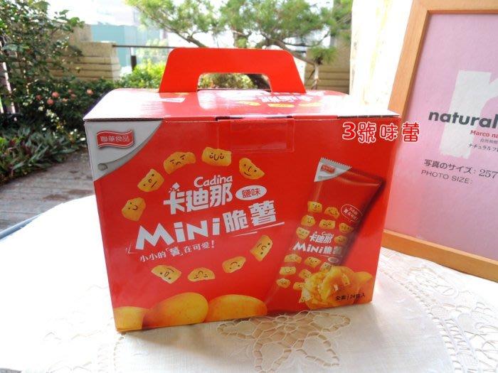3 號味蕾~【手提禮盒】聯華卡迪那mini脆薯(鹽味) 24包入 《全素》.黃金脆薯條 聯華【超商取貨最多2盒】