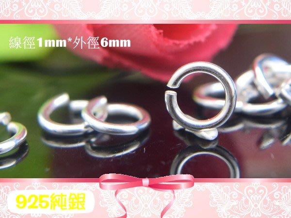 【EW】S925純銀DIY材料串珠配件/開口C型圈(線徑1mm*直徑6mm)~適合手作蠶絲蠟線(非白鋼or合金)