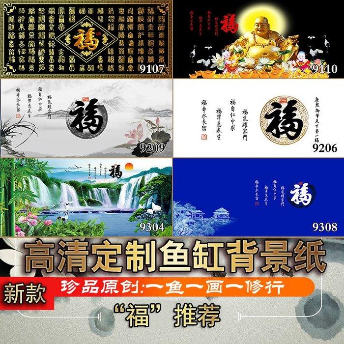 DREAM-魚缸背景紙畫高清圖3d立體水族箱貼紙龍魚缸底造景裝飾觀賞魚百福