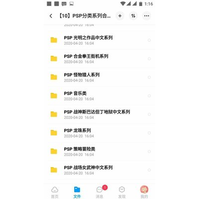 psp遊戲下載3tb中文遊戲模擬器全電腦ps3手機都可以玩 樓外樓G89G0