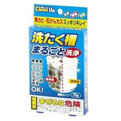 日本品牌【小久保工業所】洗衣槽清潔錠70g 4971902920948