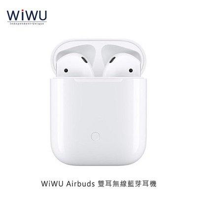 保固一年!! WIWU Airbuds 雙耳藍牙耳機(W) 支援IOS 安卓系統、QI無線充電