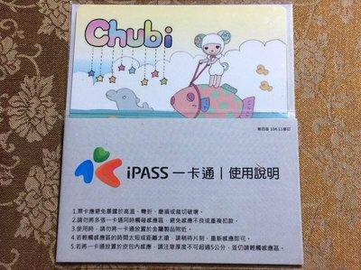 《CARD PAWNSHOP》ㄧ卡通 Chubi  交通部觀光局 特製卡 絕版 限定品