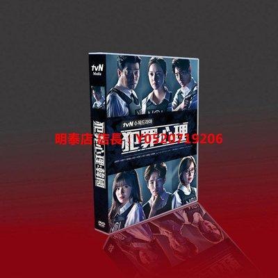 DVD影碟 经典韩剧 犯罪心理 李准基\/文彩元\/孙贤周\/李善彬\/高允 10DVD盒装