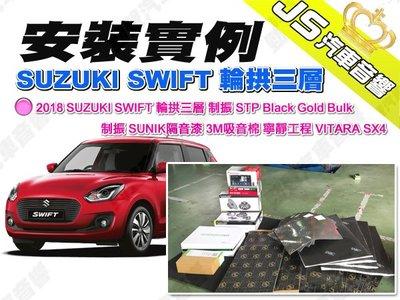 勁聲安裝實例 2018 SUZUKI SWIFT 輪拱三層 制振 STP Black Gold Bulk制振 SUNIK