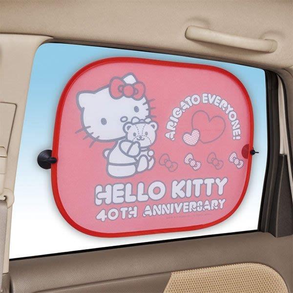《東京家族》收納遮陽套-40th抱熊紅 三麗鷗 Hello Kitty 凱蒂貓 汽車用品