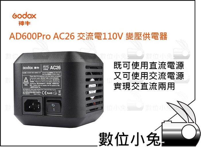 數位小兔【神牛Godox AD600Pro 專用 AC26 交流電電源 變壓器】110V 公司貨 一體式 供電器