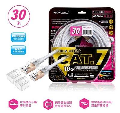 【開心驛站】鴻象MAGIC Cat.7 SFTP光纖超高速網路線30米-白(CAT7-R30W)