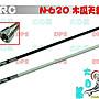 ~ 大白鯊無線~ BRC N- 620 (台灣製造) 雙頻木瓜...