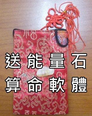 中國開運招符咒,近萬開運、改運方法,送命理軟體,星座術、桃花術、紫微斗數、風水術、中大樂透、威力彩招財術,福義軒、陶板屋