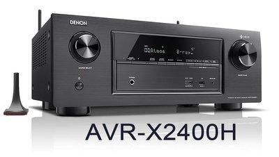 台中 *崇仁視聽音響*【DENON AVR-X2400H】 4K超高清 Dolby Atmos和DTS:X 音頻格式